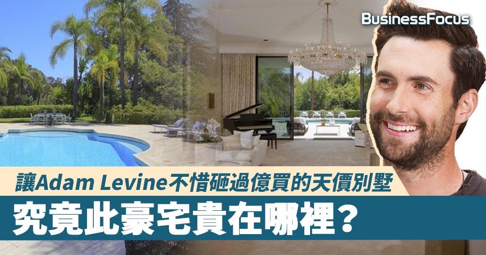 【巨星之家】讓Adam Levine不惜砸過億買的天價別墅,究竟此豪宅貴在哪裡?