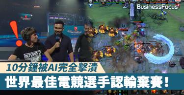 【AI完勝】10分鐘被AI完全擊潰,世界最佳電競選手認輸棄賽!