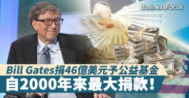【大慈善家】Bill Gates捐46億美元予公益基金,自2000年來最大捐款!