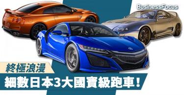 【東瀛車王】終極浪漫,細數日本3大國寶級跑車!