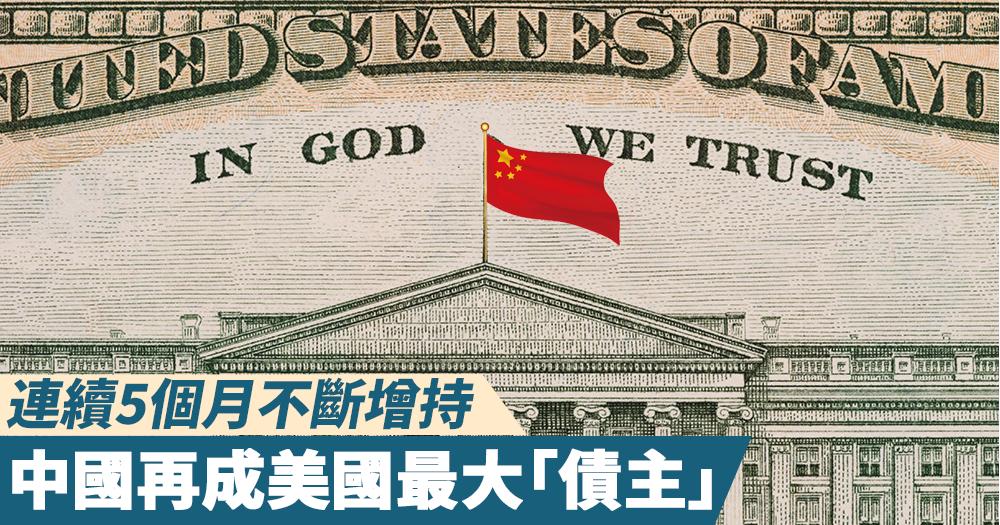 【最大債主】中國反超日本,再成美國國債最大持有人,高達1.15萬億美元!