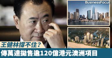 【撤出澳洲?】連王健林也招架不住,傳萬達出售逾120億港元澳洲項目