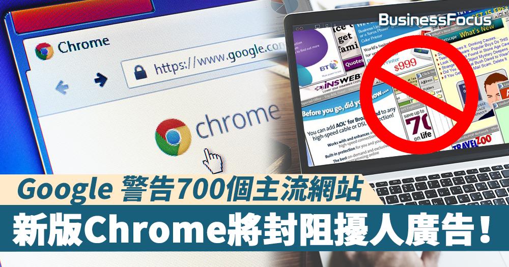 【新廣告大勢】Google 警告700個主流網站,新版Chrome將封阻擾人廣告!