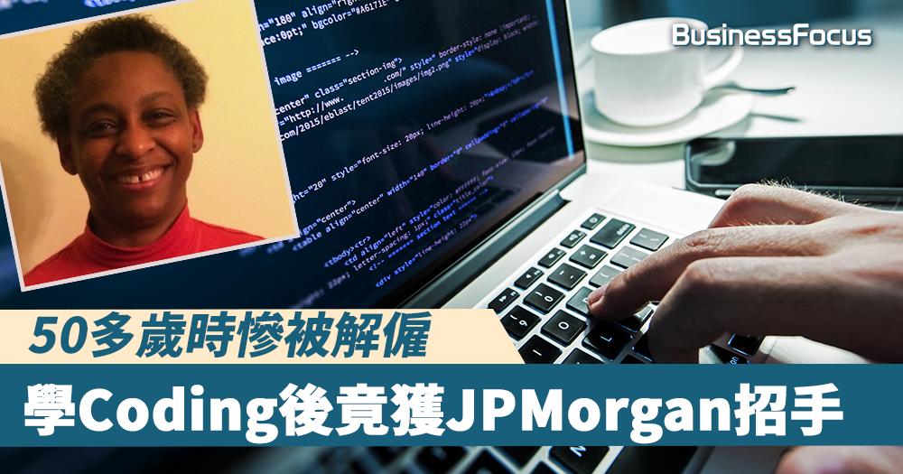 【鹹魚翻身】研究員50多歲時慘被解僱,學Coding後竟獲JPMorgan招手,她是怎樣做到?