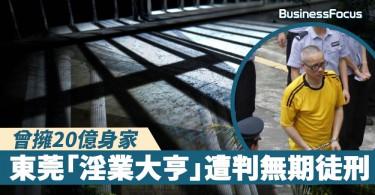 【淫王落獄】曾擁20億身家,東莞淫業大亨「太子輝」遭判無期徒刑