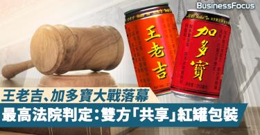 【終極對決】王老吉對決加多寶,最高法院判決:雙方「共享」紅罐包裝