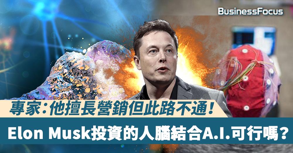 【人腦大進化】Elon Musk投資的人腦結合A.I.可行嗎?研究先驅:他擅長營銷,但此路不通!