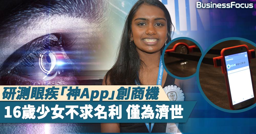 【孝感動天】受患病祖父啟發研手機app測眼疾,16歲少女不求名利僅為濟世