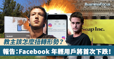 【臉書危機】報告預測Facebook 年輕用戶將首次下跌,教主該怎麼扭轉形勢?