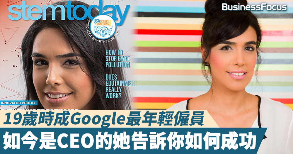 【成功故事】19歲時成為Google最年輕僱員,如今是CEO的她告訴你如何成功