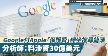 【互利共生】Google付Apple「保護費」穩坐搜尋龍頭,分析師:料涉資30億美元