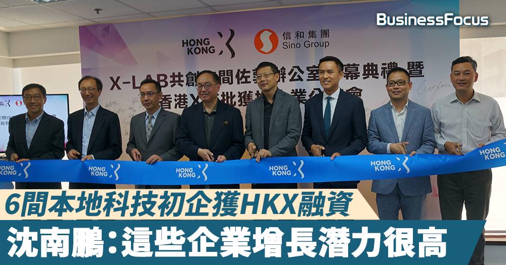 【天使投資】6間本地科技初企獲HKX融資,沈南鵬:此6間企業增長潛力很高