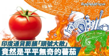 【通脹因由】印度對抗通貨膨脹「頭號大敵」,竟然是因為蕃茄價格飆升?