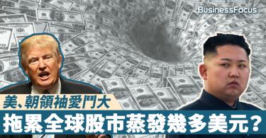 【轟動股市】美、朝領袖互轟言論,連累全球股市蒸發萬億美元?