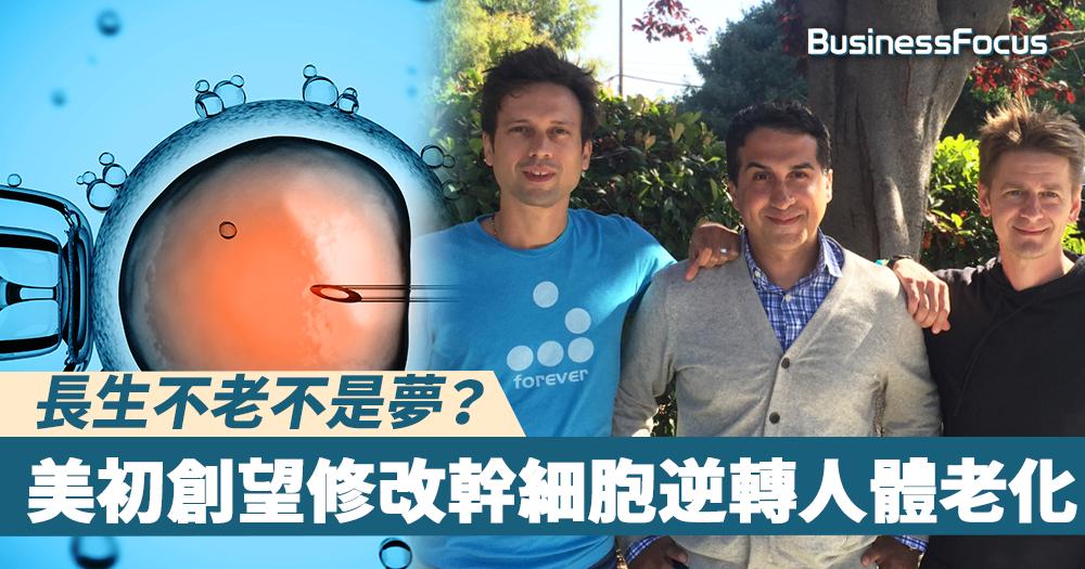 【年年25歲】美初創望修改幹細胞逆轉人體老化,長生不老不是夢?