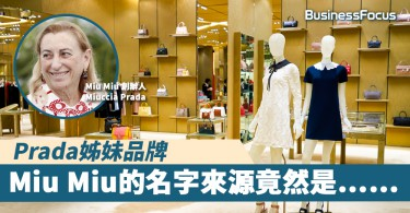 【時尚典故】Prada姊妹品牌Miu Miu,名字來源竟然是⋯⋯