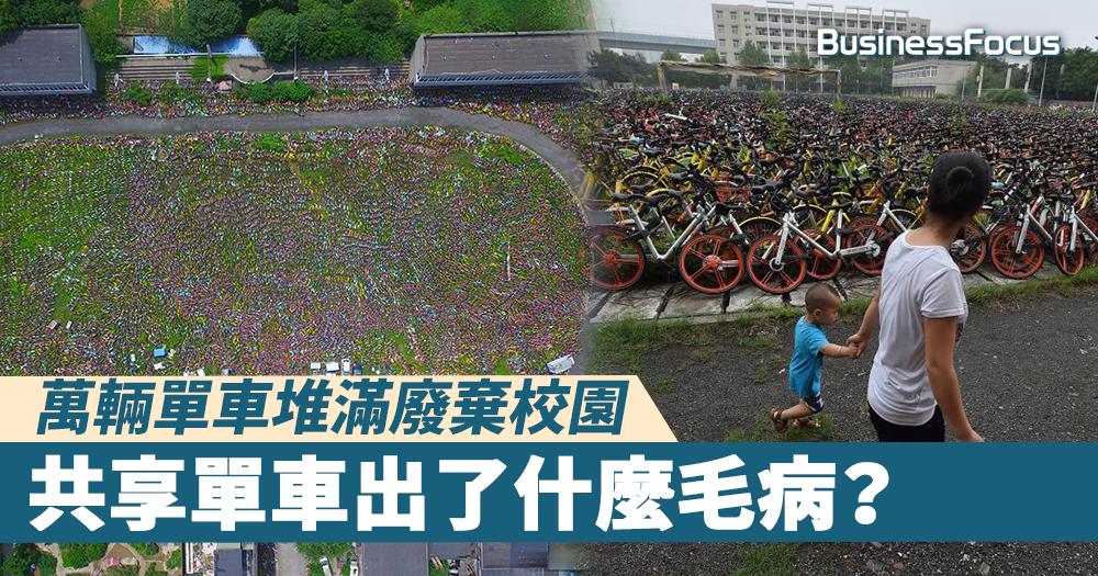 【共享困局】萬輛單車堆滿廢棄校園, 共享單車出了什麼毛病?