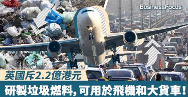 【垃圾有用】英國斥2.2億港元,研製垃圾燃料,可用於飛機和大貨車!