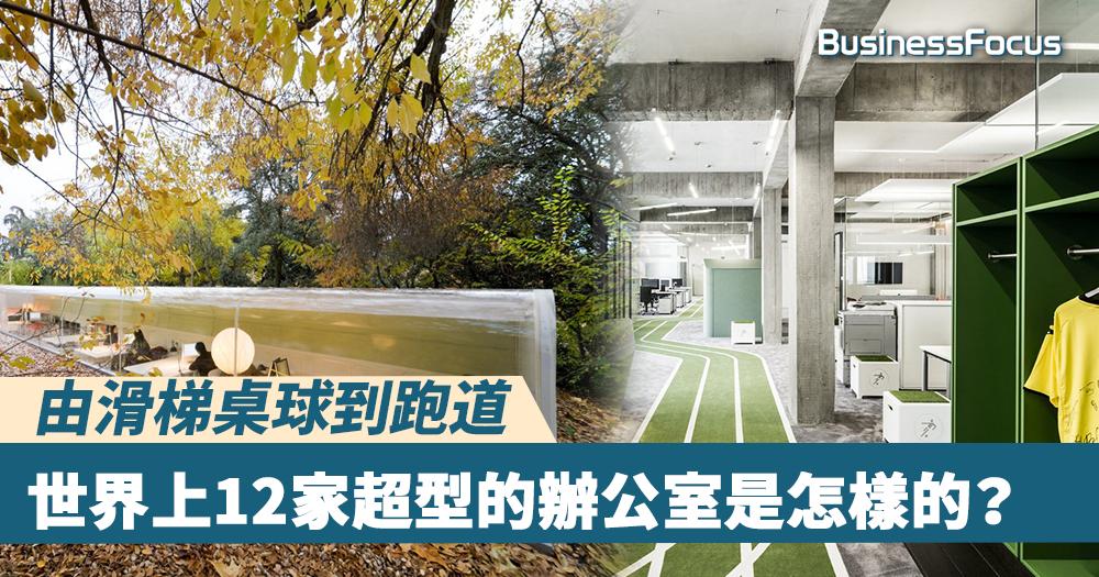 【華麗辦公室】由滑梯桌球到跑道,世界上12家超型的辦公室是怎樣的?