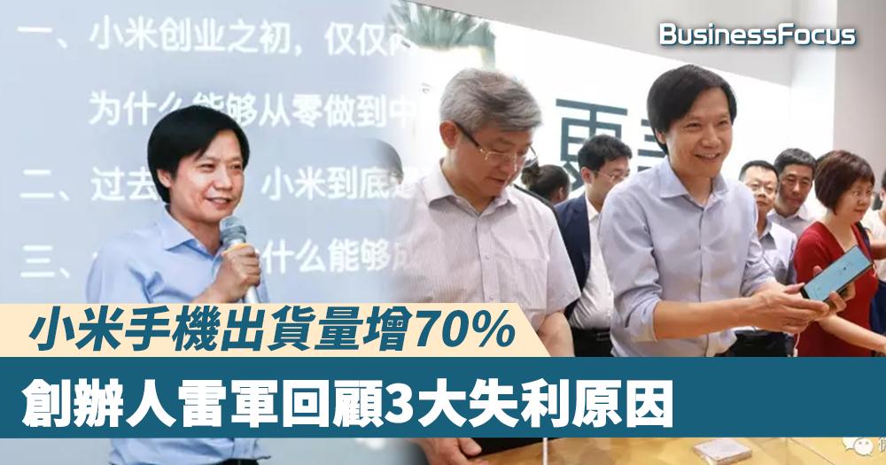 【小米止血】手機出貨量增70%,創辦人雷軍回顧3大失利原因