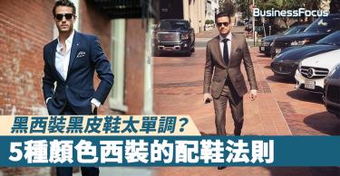 【男士必學】黑西裝黑皮鞋太單調?來看看5種顏色西裝的配鞋法則