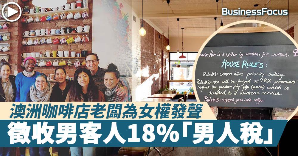 【平權爭議】澳洲咖啡店老闆為女權發聲,徵收男客人18%「男人稅」