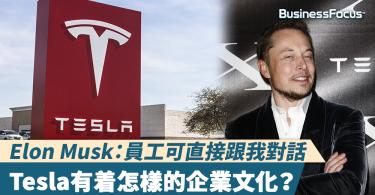 【管理心法】Elon Musk:員工可以直接跟我對話!Tesla有着怎樣的企業文化?