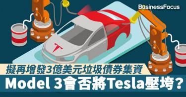 【發債造車】擬再增發3億美元垃圾債券集資,Model 3會否將Tesla壓垮?