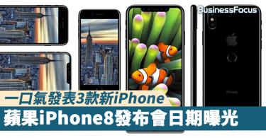 【千呼萬喚】傳iPhone 8發布日期曝光,將一口氣發表3款全新iPhone