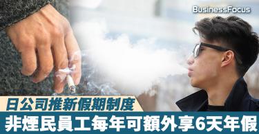 【非煙民福利】日本公司推新假期制度,非煙民員工每年可額外享6天年假