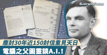 【超凡視野】塵封30年近150封信重見天日,電腦之父圖靈談A.I.!
