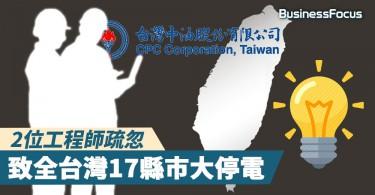 【人為災難】2位工程師疏忽,致全台灣17縣市大停電