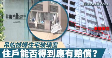 【颱風過後】昇御門吊船撼爆住宅玻璃窗,住戶能否得到應有賠償?