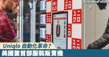 【自助買衫】Uniqlo大攪全自動化,首部服裝販賣機登陸美國