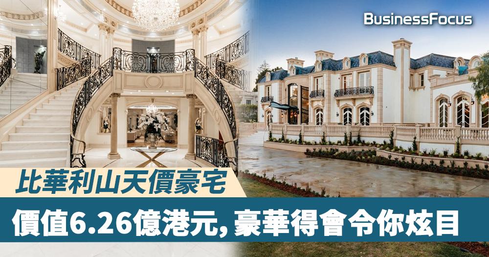 【全美最貴】比華利山天價豪宅,價值6.26億港元,豪華得會令你炫目
