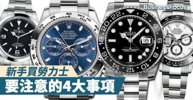【腕錶世界】新手買勞力士,要注意的4大事項