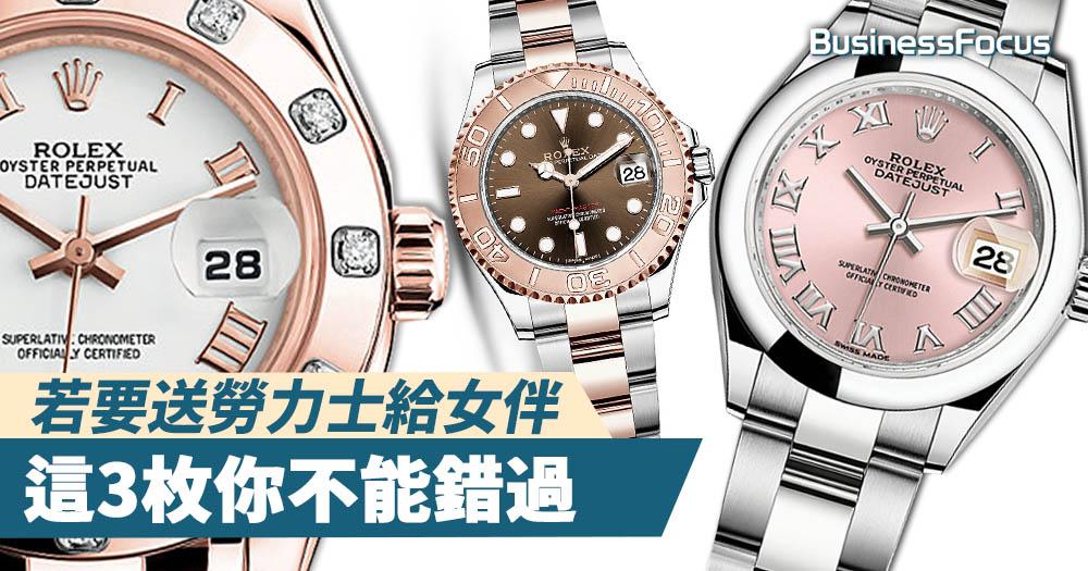 【腕錶手冊】若要送勞力士給女伴,這3枚你不能錯過