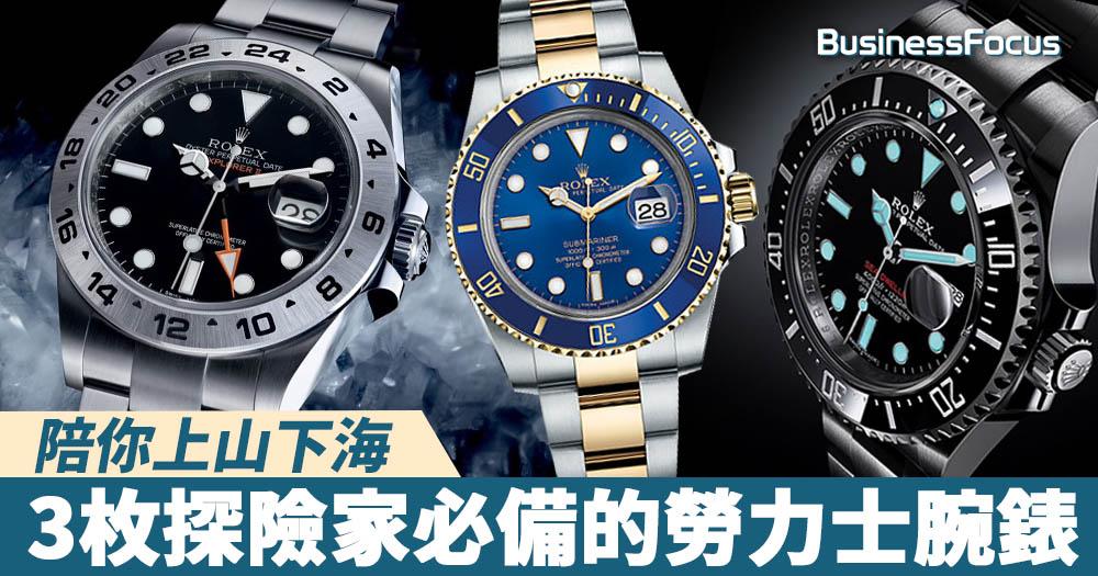 【腕錶手冊】陪你上山下海,3枚探險家必備的勞力士腕錶