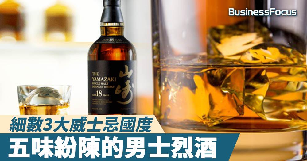 【威士尼圖鑑】細數3大威士忌國度,五味紛陳的男士烈酒
