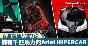 【千匹神獸】百里加速只需3秒,擁有千匹馬力的電動跑車Ariel HIPERCAR