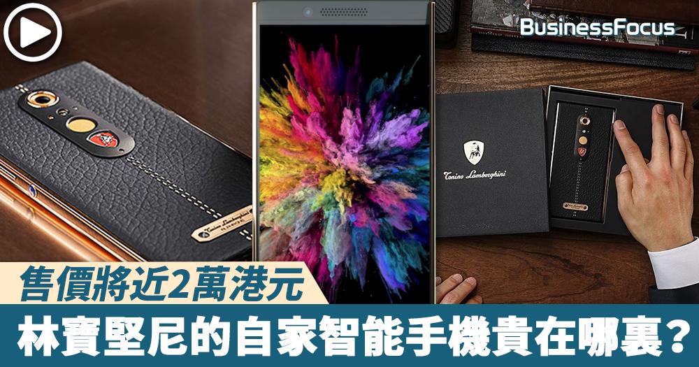 【超跑手機】售價將近2萬港元,林寶堅尼的自家智能手機貴在哪裏?