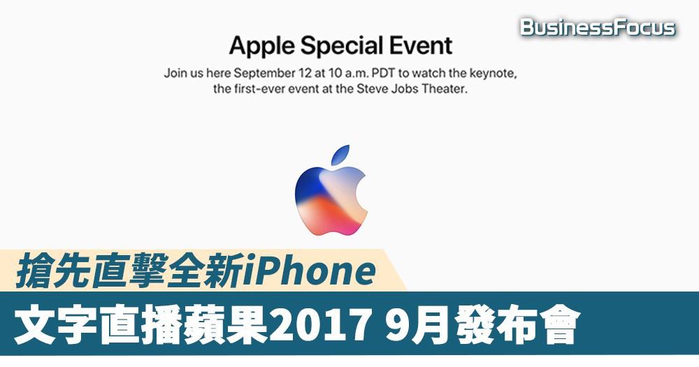 【文字直播】即時更新蘋果2017 9月發布會,搶先直擊全新iPhone