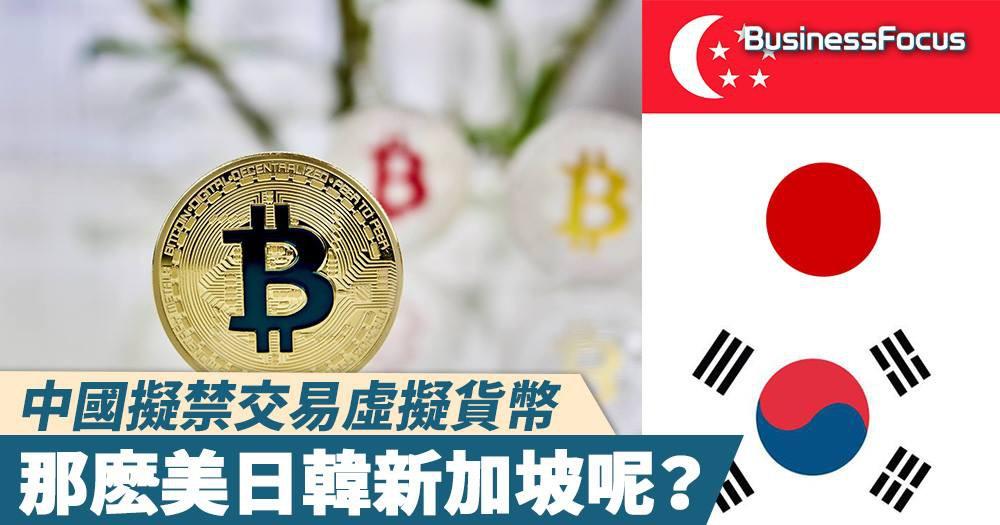 【同幣唔同命】中國擬禁交易虛擬貨幣,那麽美日韓新加坡呢?