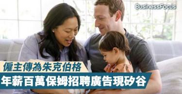 【超級荀工】年薪百萬保姆招聘廣告現矽谷,僱主傳為朱克伯格
