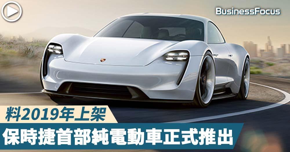 【千呼萬喚始出來】保時捷首部純電動車正式推出,料2019年上架