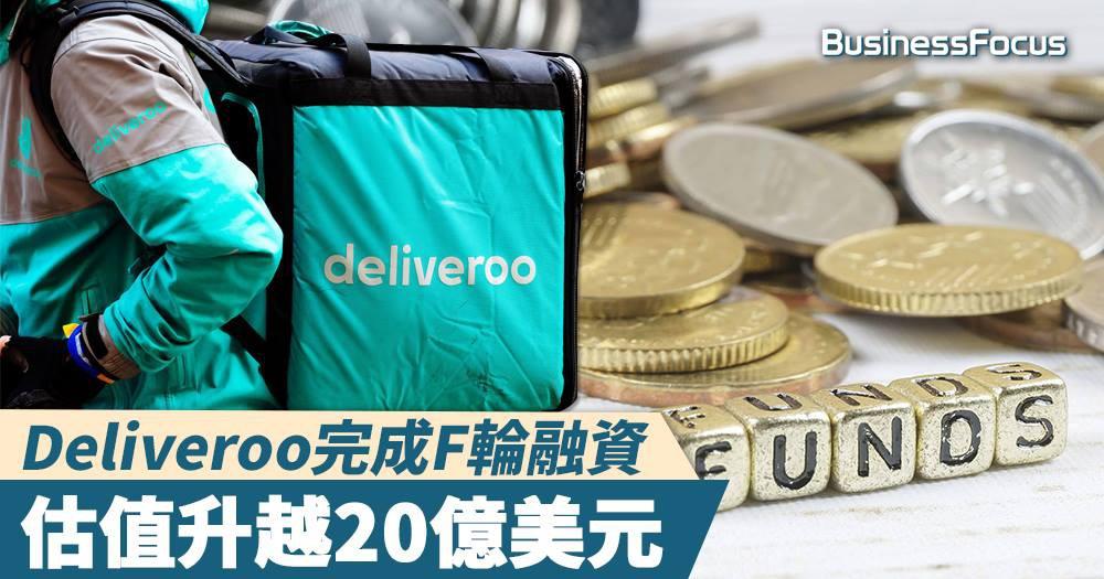 【外賣帝國】Deliveroo完成F輪融資籌得3.85億美元,估值升超20億美元