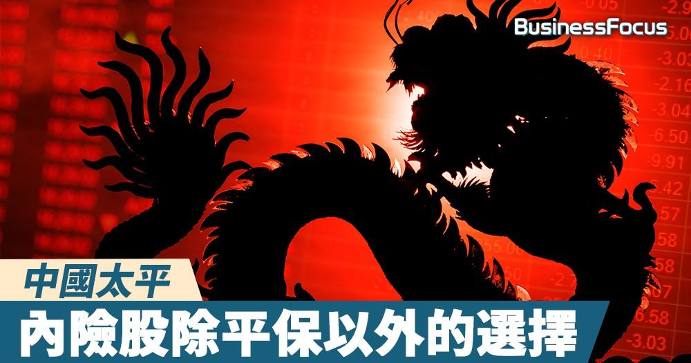 【港股簡評】內險股除平保以外的選擇:中國太平
