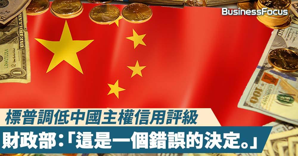 【死雞撐飯蓋?】標準普爾調低中國主權信用評級,財政部:「這是一個錯誤的決定。」