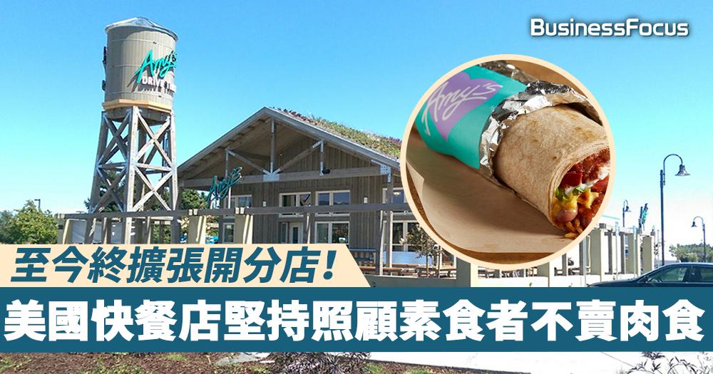 【緊守宗旨】堅持照顧素食者不賣肉食,美國快餐店今終成功擴張!