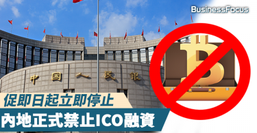 【阿爺Say NO】內地正式禁止ICO融資,列入違法行為